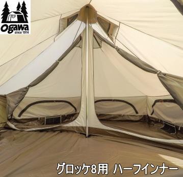 キャンパル ogawa オガワ インナー CAMPAL JAPAN グロッケ8用 ハーフインナー 3574 アウトドア キャンプ 送料無料
