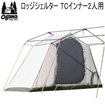 キャンパル ogawa オガワ インナー CAMPAL JAPAN ロッジシェルター TCインナー2人用 3592 アウトドア キャンプ 送料無料