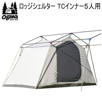 キャンパル ogawa オガワ インナー CAMPAL JAPAN ロッジシェルター TCインナー5人用 3593 アウトドア キャンプ 送料無料