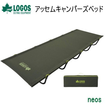 ロゴス ベッド LOGOS neos アッセムキャンパーズベッド 73173141 簡易ベッド 簡易コット 送料無料