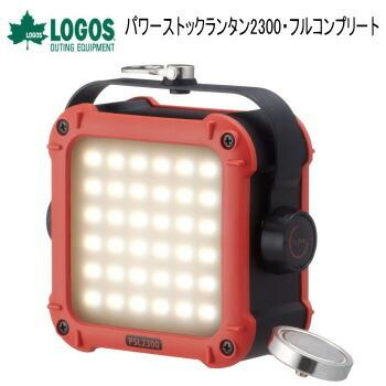 ロゴス ランタン LOGOS パワーストックランタン2300・フルコンプリート 74176026 アウトドアライト 送料無料