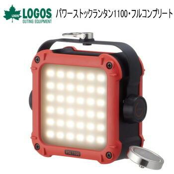 ロゴス ランタン LOGOS パワーストックランタン1100・フルコンプリート 74176021 アウトドアライト 送料無料