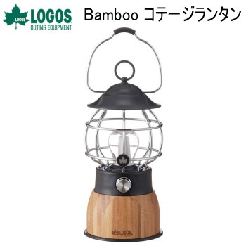 ロゴス ランタン LOGOS Bamboo コテージランタン 74175016 LEDランタン 送料無料