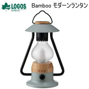 ロゴス ランタン LOGOS Bamboo モダーンランタン 74175015 LEDランタン 送料無料