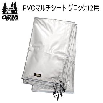 キャンパル ogawa オガワ シート CAMPAL JAPAN PVCマルチシート グロッケ12用 1426 テントシート 送料無料