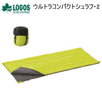 送料無料 寝袋 シュラフ 封筒型シュラフ 封筒型寝袋 アウトドア キャンプ ウルトラコンパクトシュラフ 72600460 2 優先配送 ロゴス LOGOS 爆買い送料無料 寝具
