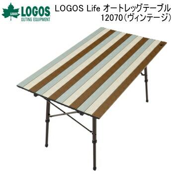 送料無料 テーブル アウトドアテーブル キャンプテーブル タイムセール 折りたたみテーブル オートレッグ アウトドア キャンプ 73185010 LOGOS ロゴス いつでも送料無料 Life ヴィンテージ オートレッグテーブル 12070