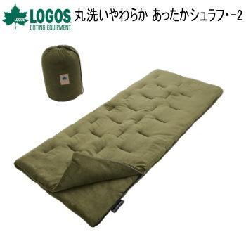 送料無料 寝袋 シュラフ 封筒型シュラフ 封筒型寝袋 アウトドア キャンプ 寝具 爆安 72683060 ロゴス 丸洗いやわらか あったかシュラフ 封筒型 -2 LOGOS 人気 おすすめ