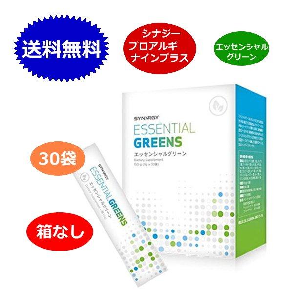 送料無料 迅速にお届けします 箱なし特価 正規品送料無料 エッセンシャルグリーン シナジー 30袋 大好評です