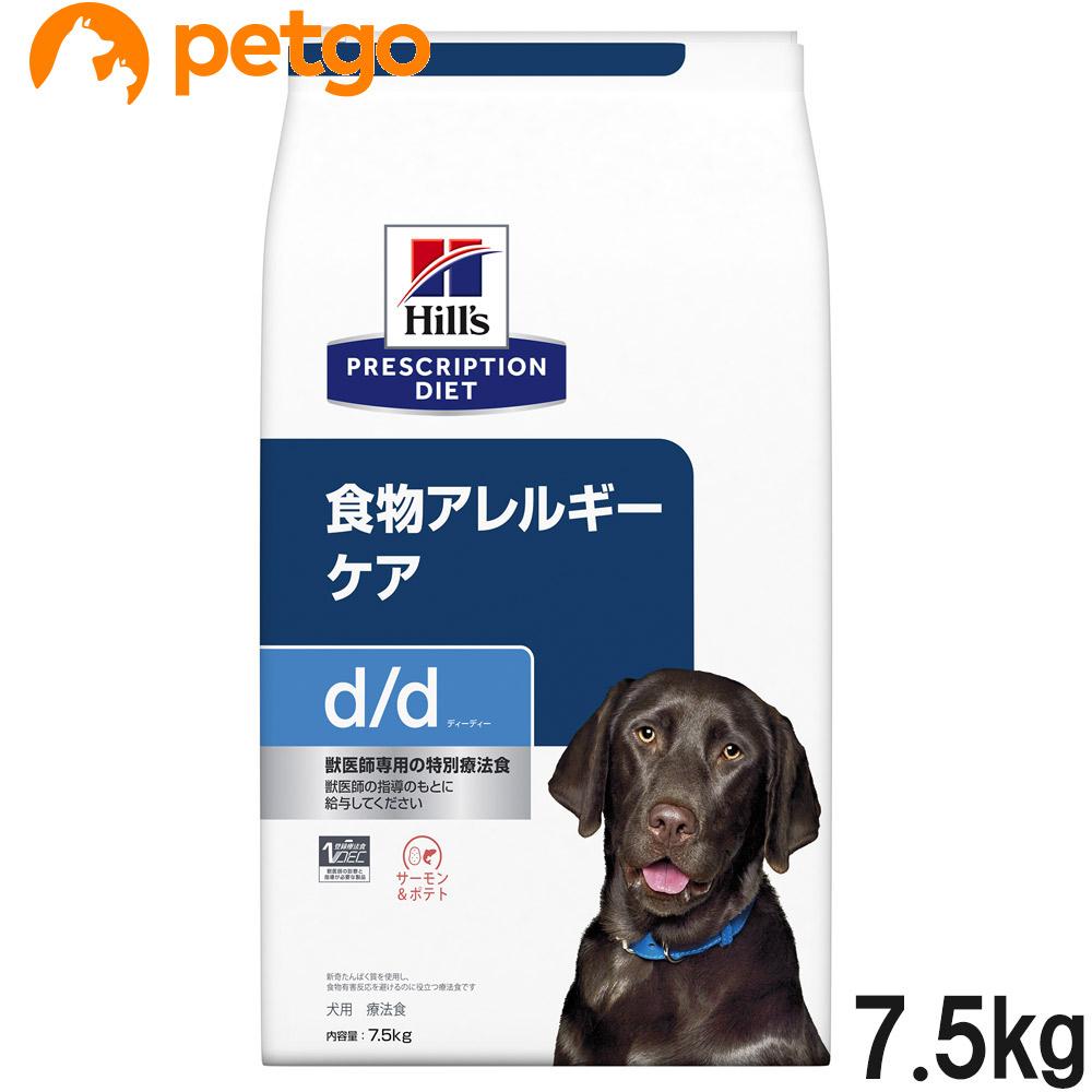 【エントリーでP3倍】ヒルズ 犬用 d/d サーモン&ポテト ドライ 7.5kg【あす楽】