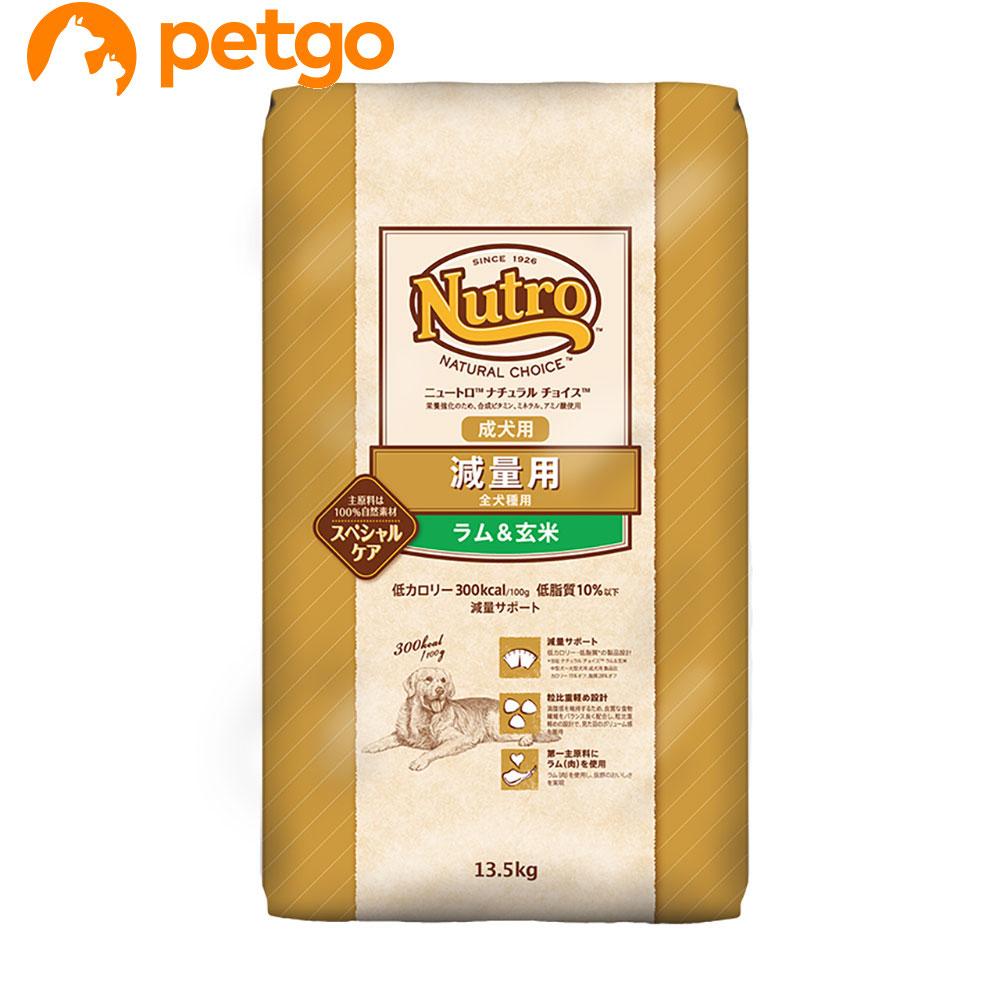 ニュートロ ナチュラルチョイス 減量用 全犬種用 成犬用 ラム&玄米 13.5kg【あす楽】