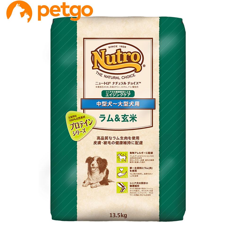 ニュートロ ナチュラルチョイス 中型犬~大型犬用 エイジングケア ラム&玄米 13.5kg