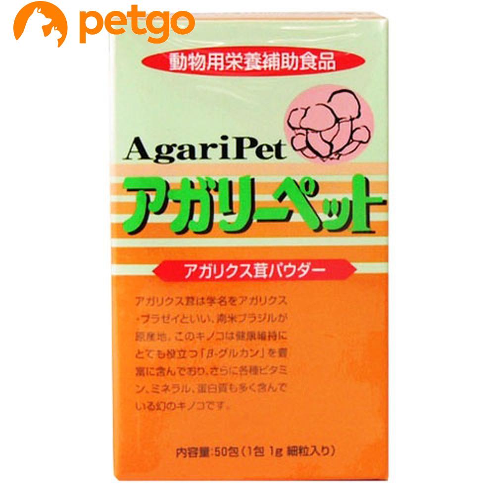 【エントリーでP3倍】アガリーペット 1g×50【あす楽】