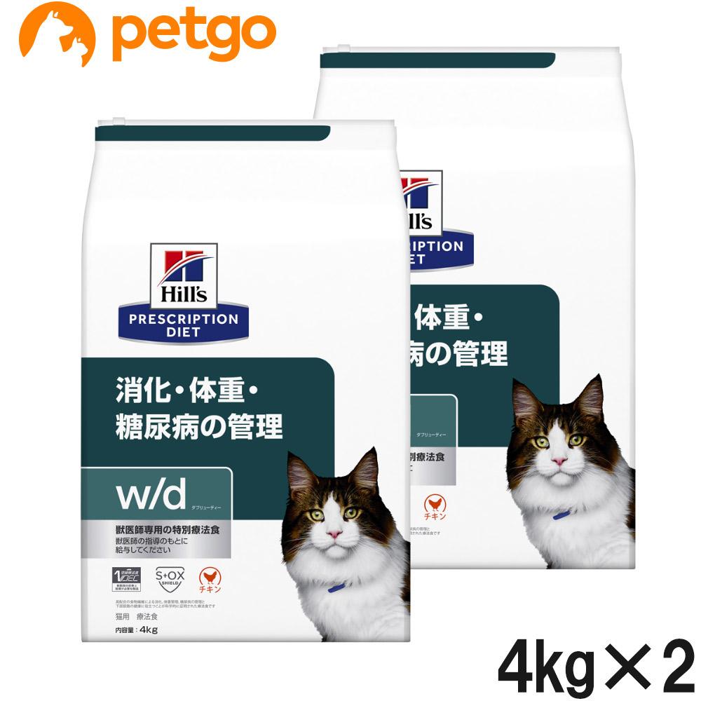 【エントリーでP3倍】【2袋セット】ヒルズ 猫用 w/d ドライ 4kg【あす楽】