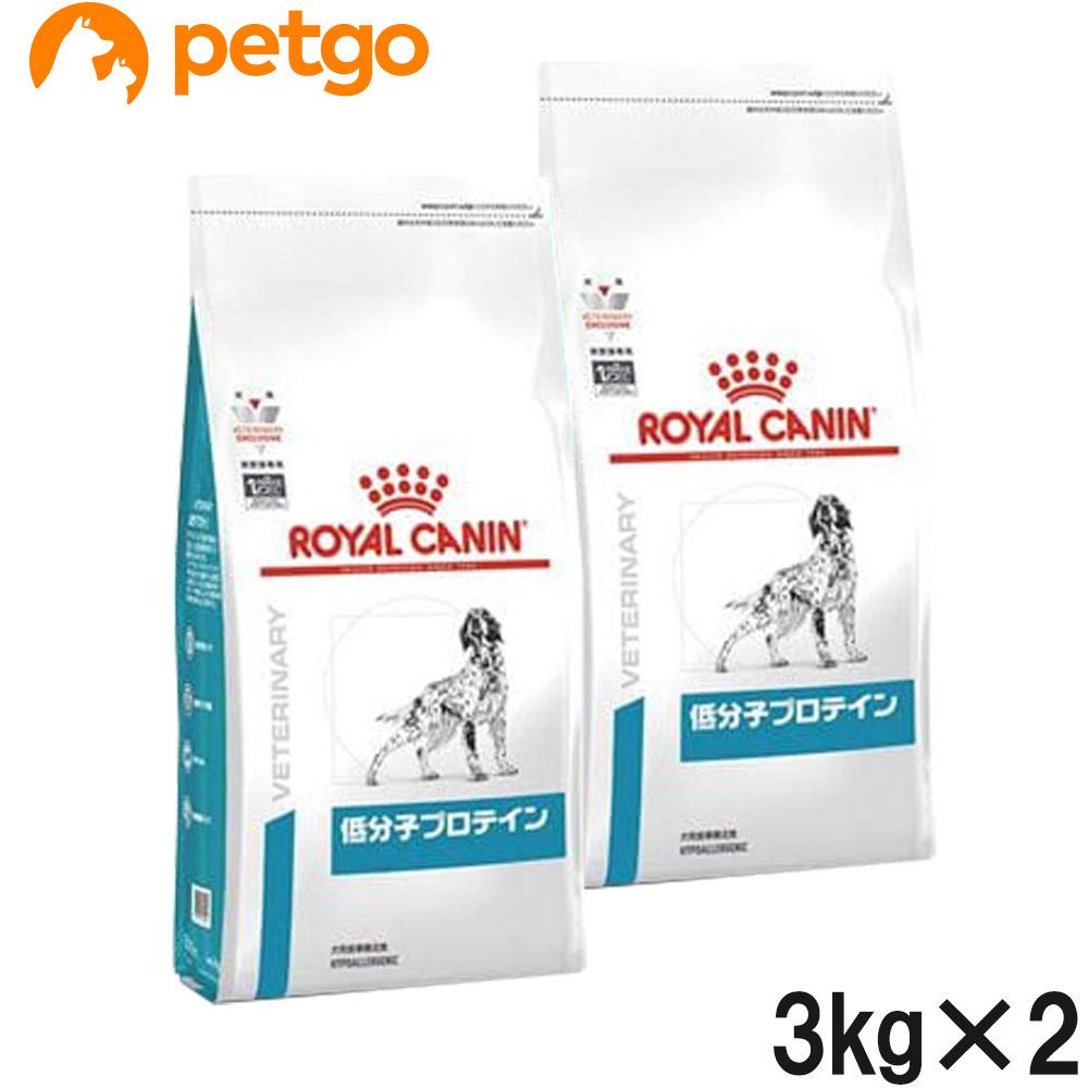 【エントリーでP3倍】【2袋セット】ロイヤルカナン 食事療法食 犬用 低分子プロテイン ドライ 3kg【あす楽】