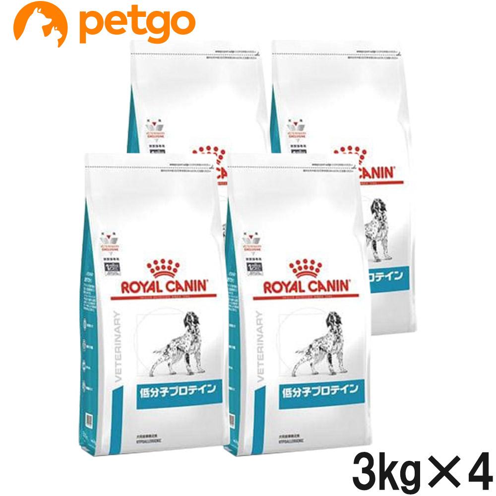 ロイヤルカナン 食事療法食 犬用 低分子プロテイン ドライ 3kg×4袋【ケース販売】【あす楽】