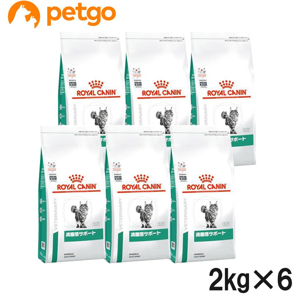 ロイヤルカナン 食事療法食 猫用 満腹感サポート ドライ 2kg×6袋【ケース販売】【あす楽】