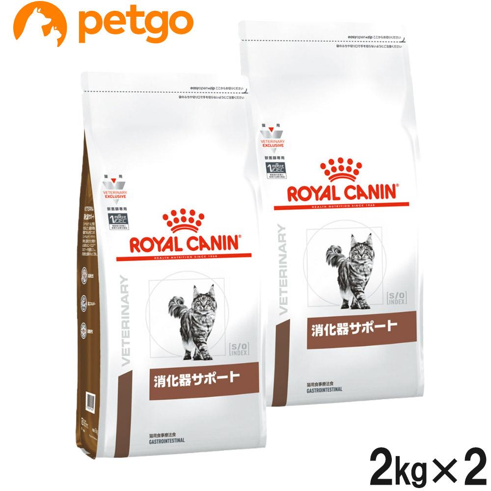 【2袋セット】ロイヤルカナン 食事療法食 猫用 消化器サポート ドライ 2kg【あす楽】