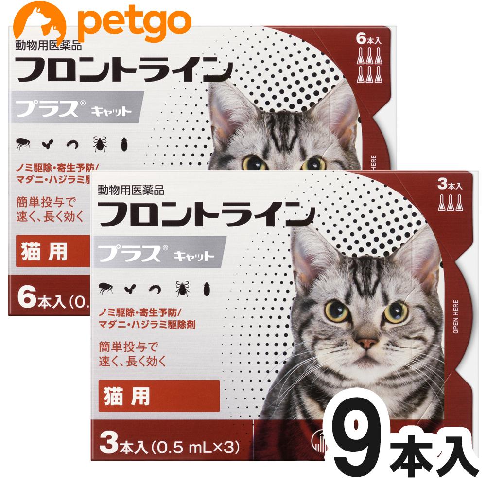 安心の実績 高価 買取 強化中 店内全品送料無料 猫用フロントラインプラスキャット 9本 あす楽 動物用医薬品 9ピペット 卓抜