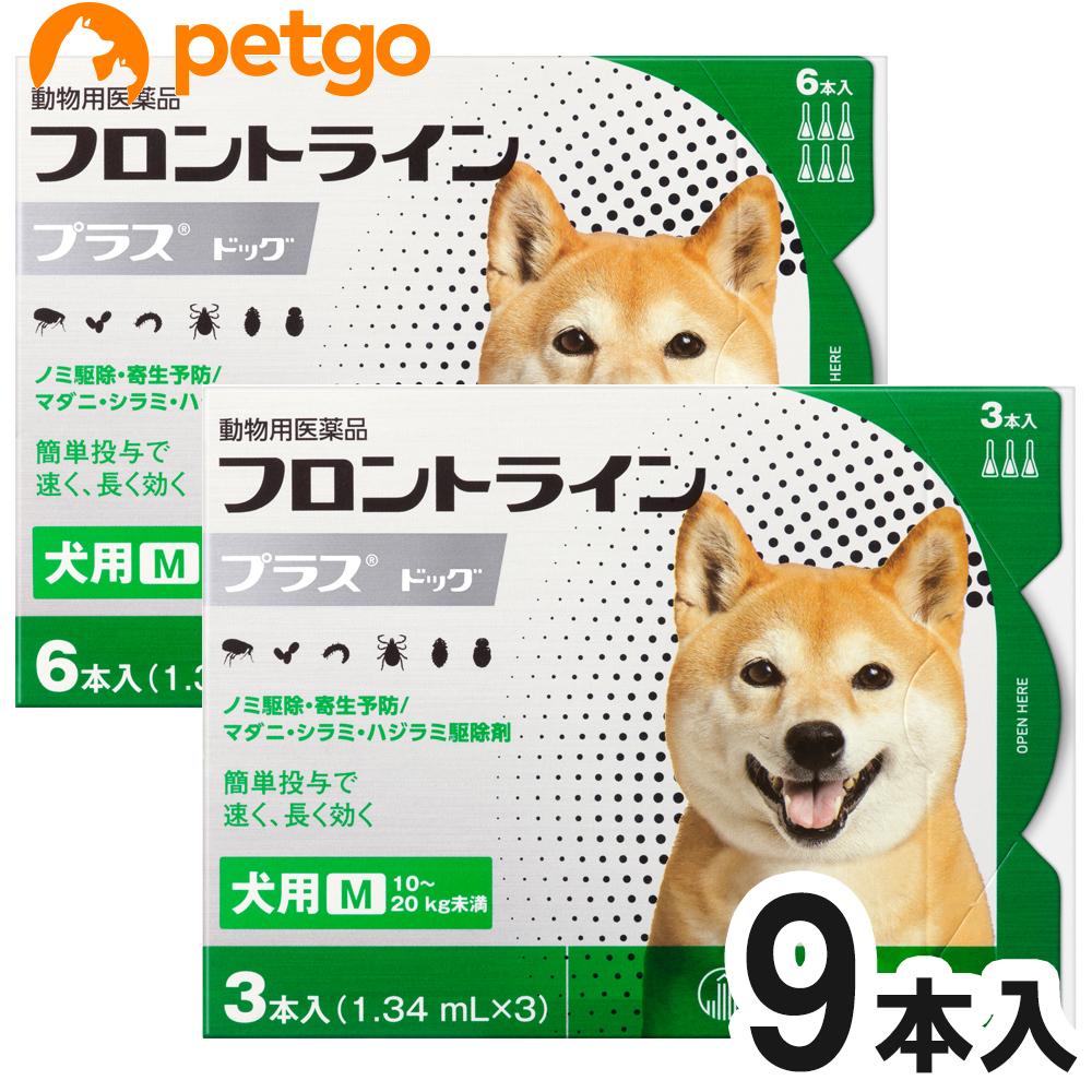 犬用フロントラインプラスドッグM 10kg~20kg 9本(9ピペット)(動物用医薬品)