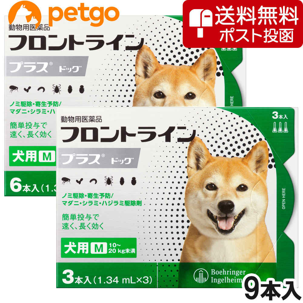 【ネコポス(同梱不可)】犬用フロントラインプラスドッグM 10kg~20kg 9本(9ピペット)(動物用医薬品)