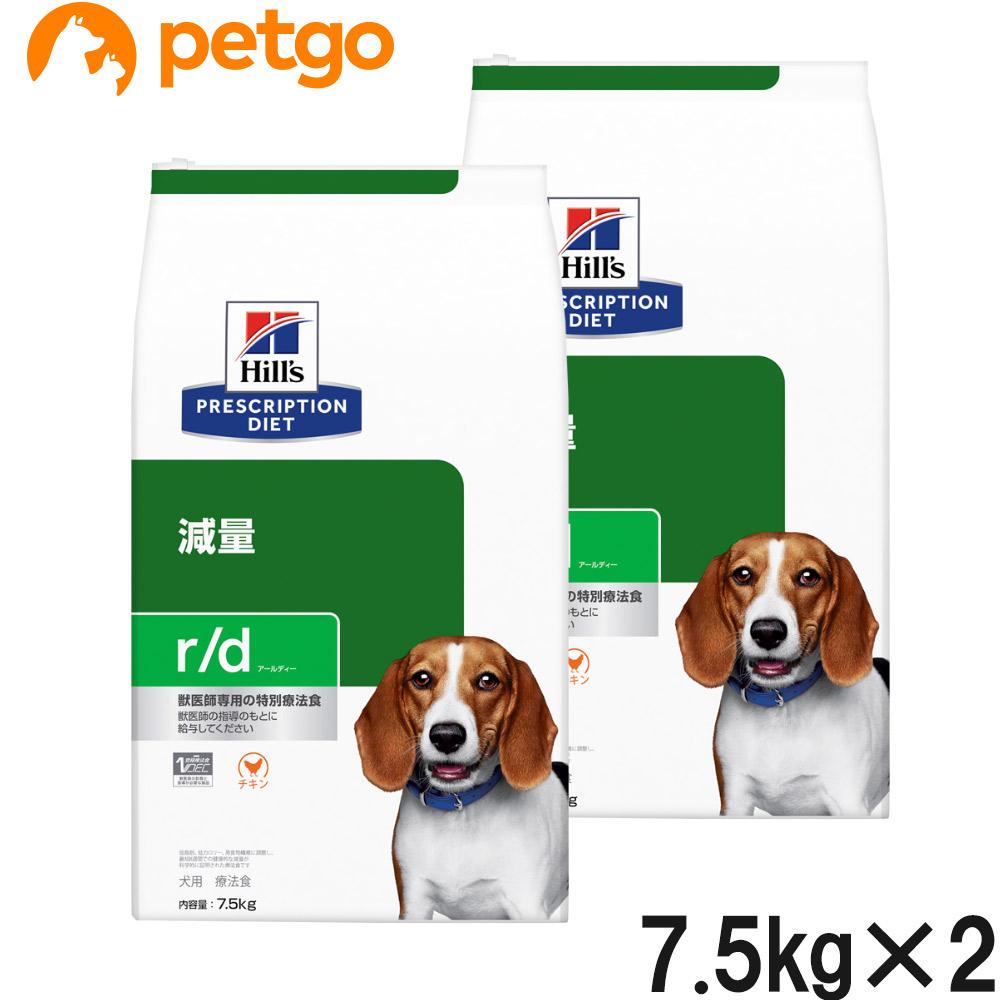 【エントリーでP3倍】【2袋セット】ヒルズ 犬用 r/d ドライ 7.5kg【あす楽】