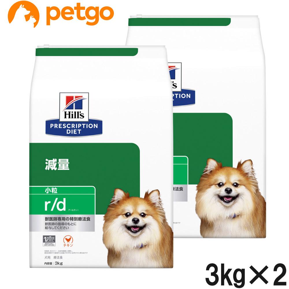 【2袋セット】ヒルズ 犬用 r/d 体重減量 ドライ 小粒 3kg【あす楽】