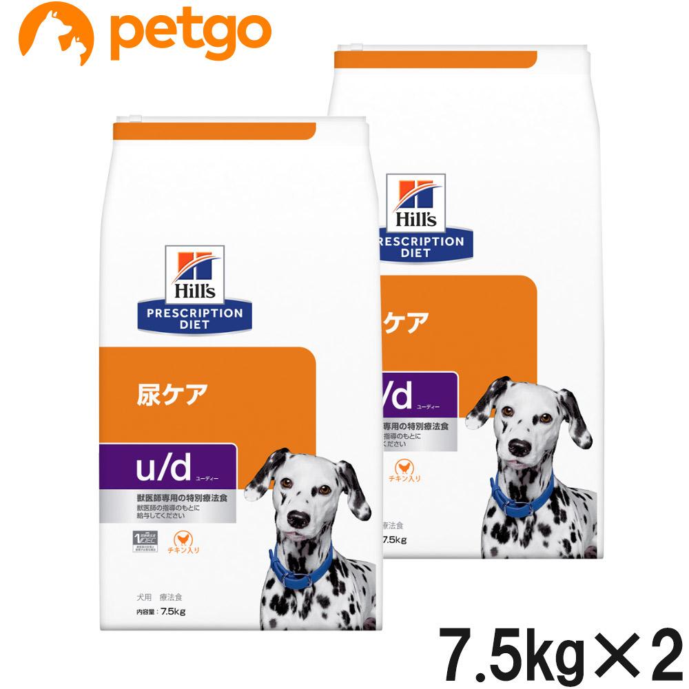 【2袋セット】ヒルズ 犬用 u/d 尿ケア ドライ 7.5kg【あす楽】