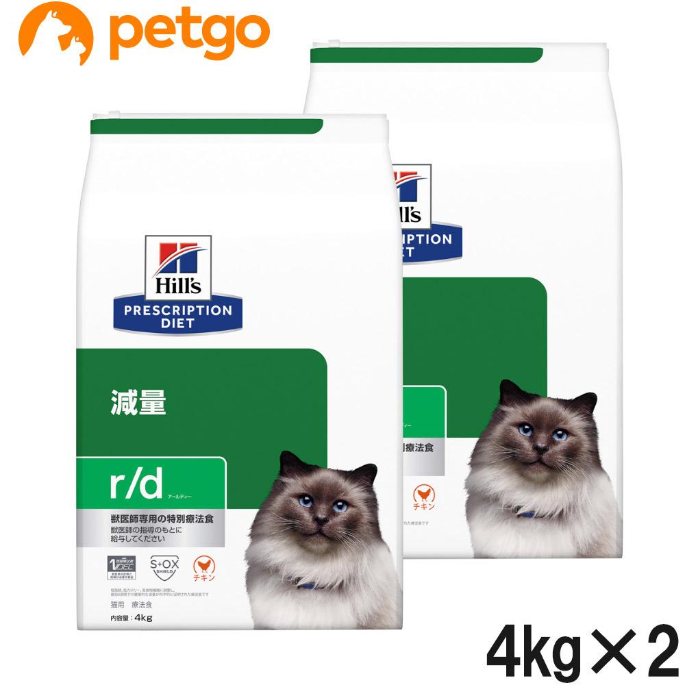 【2袋セット】ヒルズ 猫用 r/d 体重減量 ドライ 4kg【あす楽】