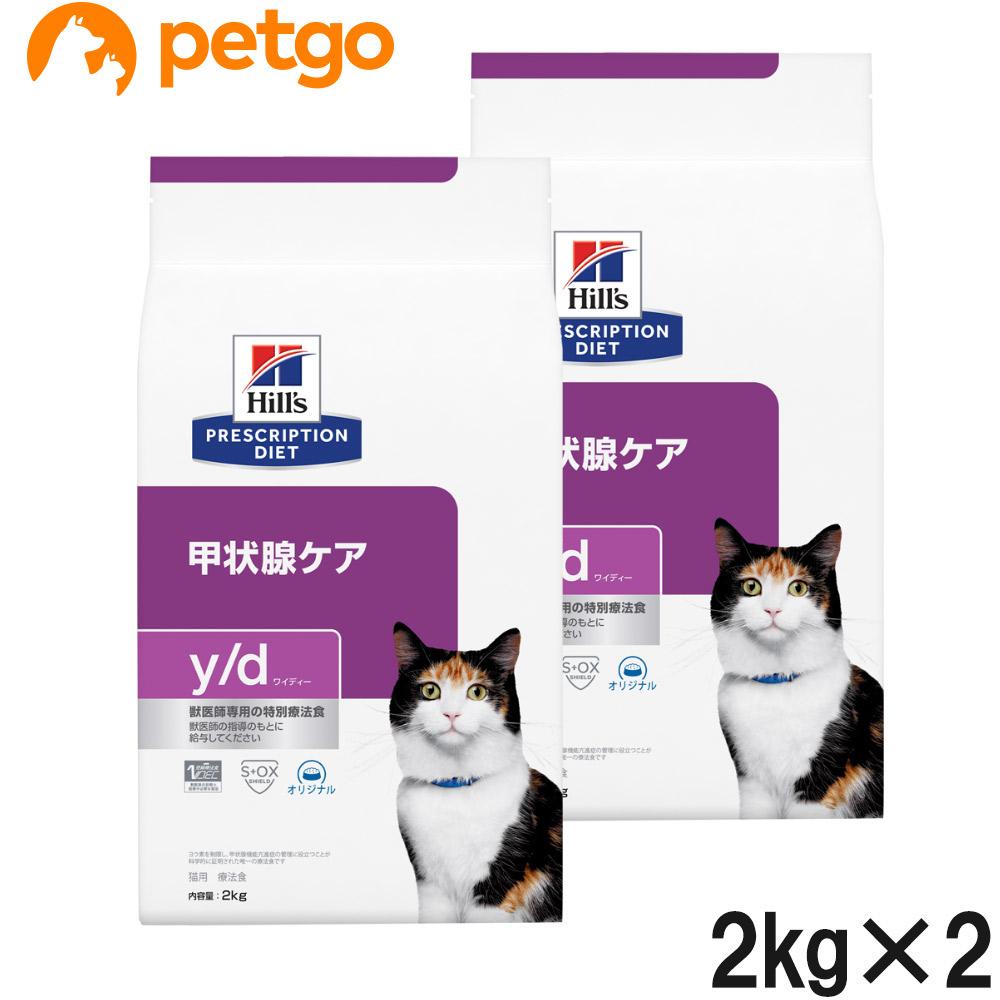 【2袋セット】ヒルズ 猫用 y/d 甲状腺ケア ドライ 2kg【あす楽】