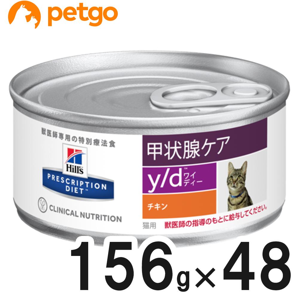 【2ケースセット】ヒルズ 猫用 y/d 甲状腺ケア 缶 156g×24【あす楽】