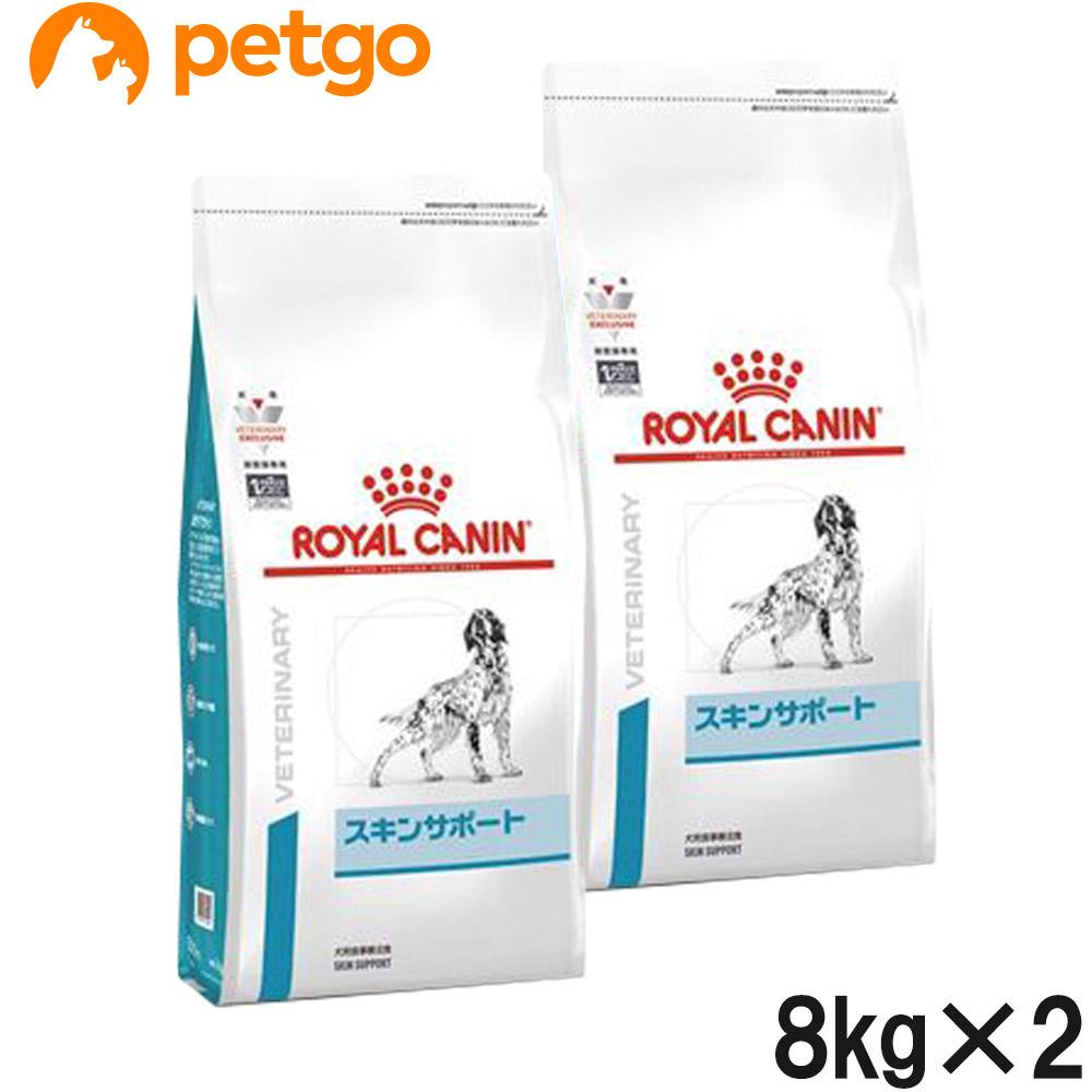 【エントリーでP3倍】【2袋セット】ロイヤルカナン 食事療法食 犬用 スキンサポート ドライ 8kg【あす楽】