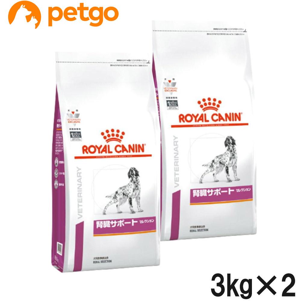 【2袋セット】ロイヤルカナン 食事療法食 犬用 腎臓サポートセレクション ドライ 3kg【あす楽】