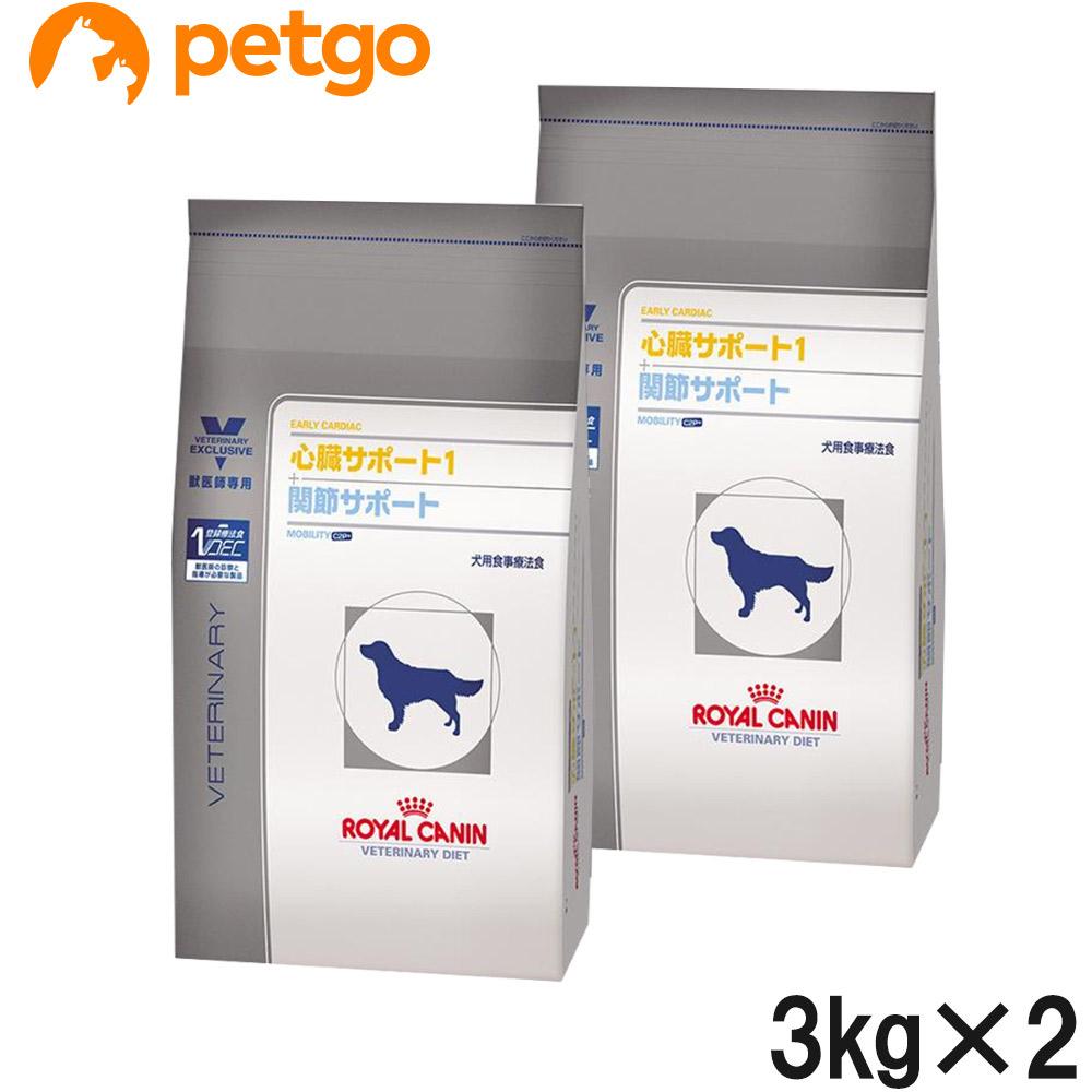 【2袋セット】ロイヤルカナン 食事療法食 犬用 心臓サポート1+関節サポート 3kg【あす楽】