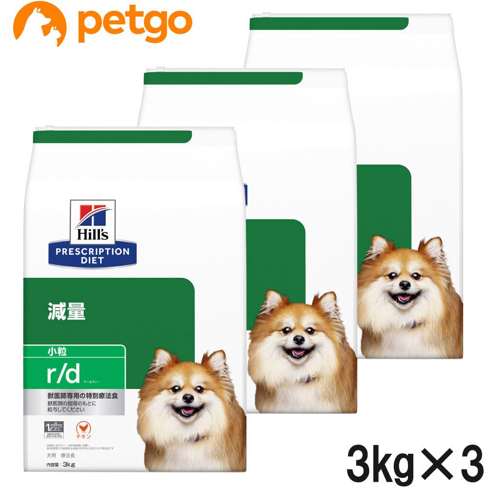 【3袋セット】ヒルズ 犬用 r/d 体重減量 ドライ 小粒 3kg【あす楽】
