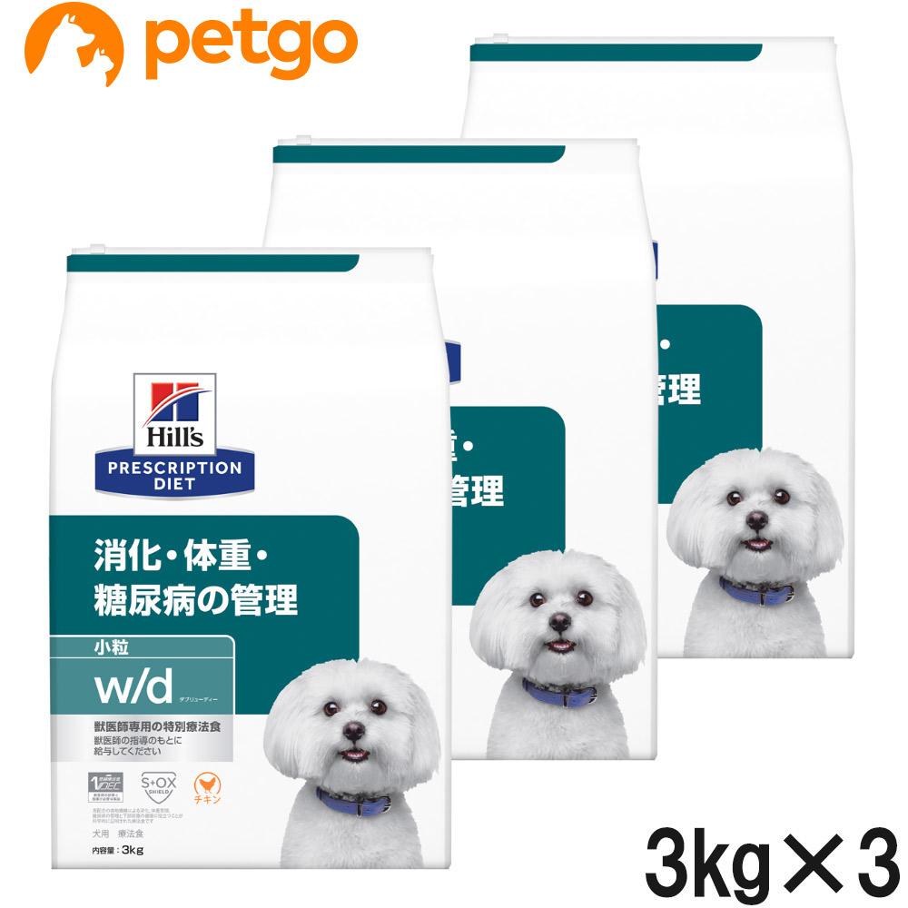 【3袋セット】ヒルズ 犬用 w/d 消化・体重・糖尿病の管理 ドライ 小粒 3kg【あす楽】