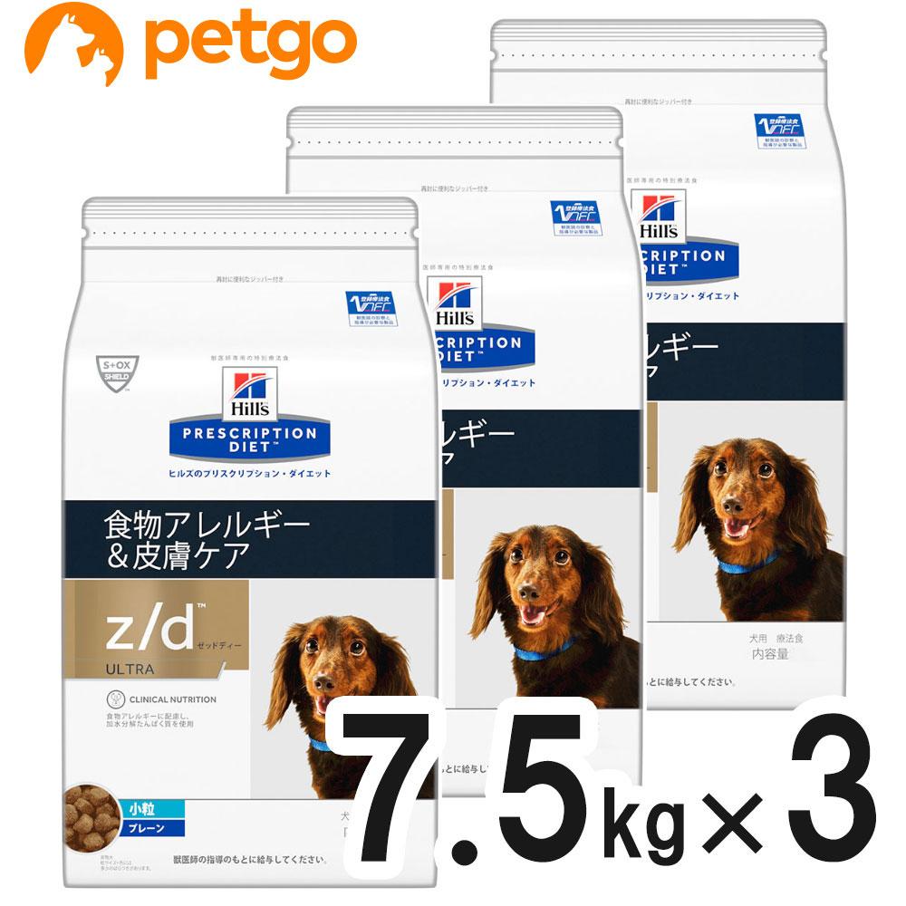 【3袋セット】ヒルズ 犬用 z/d ultra 食物アレルギー&皮膚ケアドライ 7.5kg【あす楽】