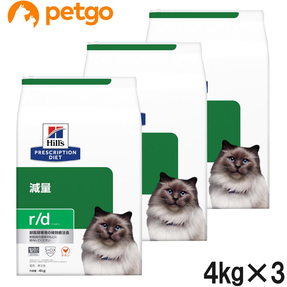 【3袋セット】ヒルズ 猫用 r/d 体重減量 ドライ 4kg【あす楽】