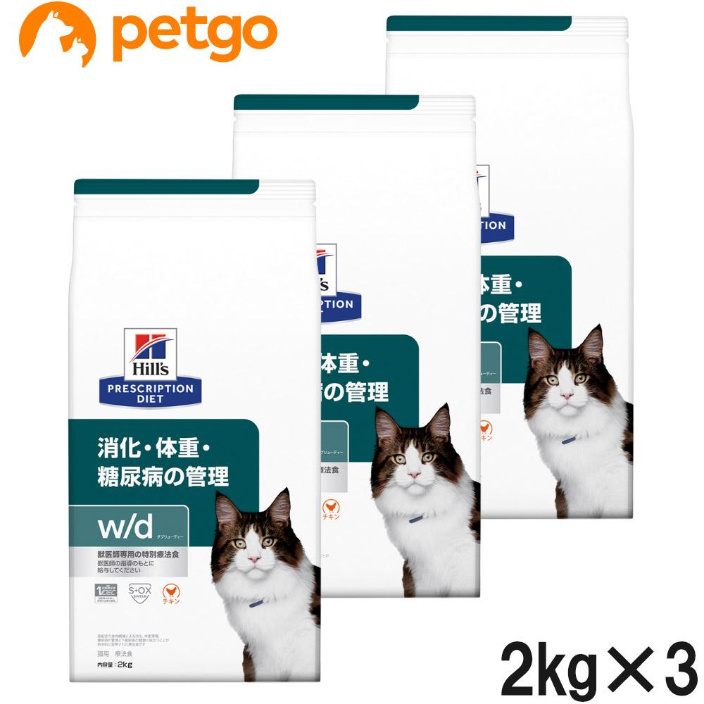 【3袋セット】ヒルズ 猫用 w/d 消化・体重の管理 ドライ 2kg【あす楽】