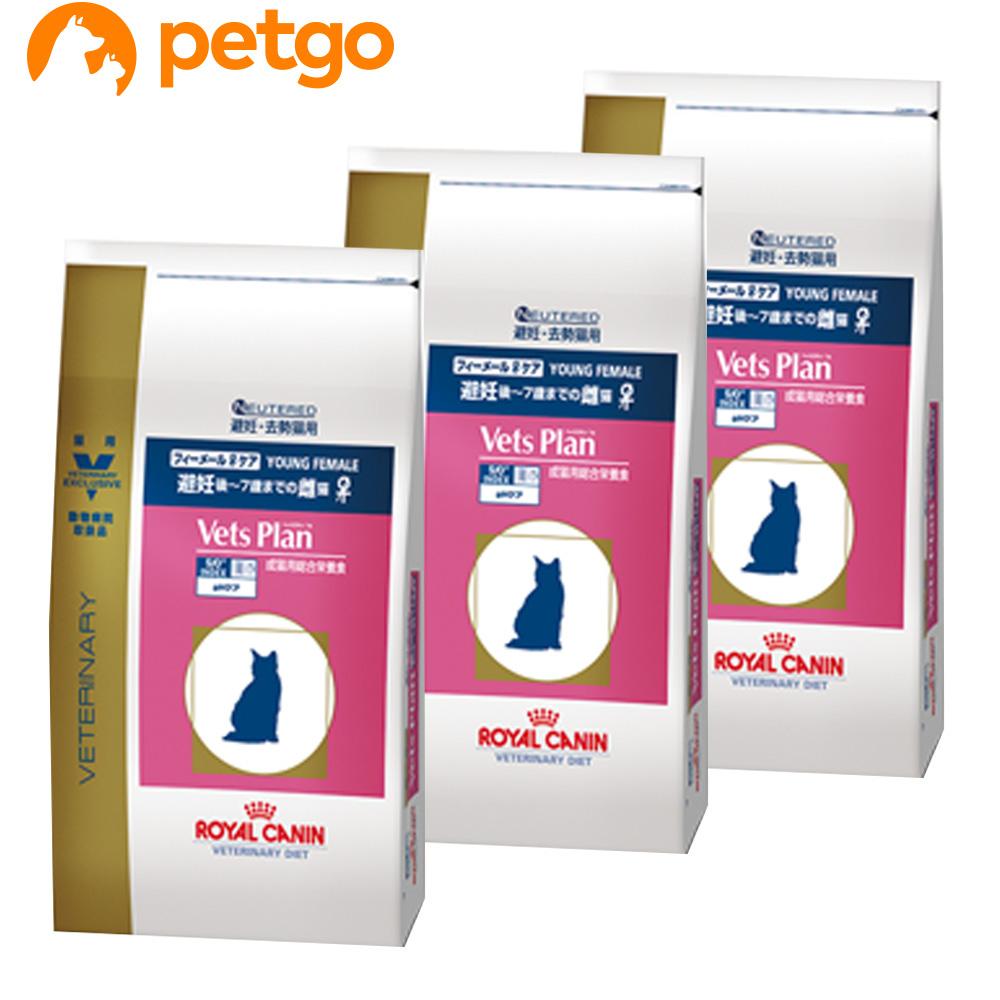 【3袋セット】ロイヤルカナン ベッツプラン 猫用 フィーメールケア 4kg【あす楽】