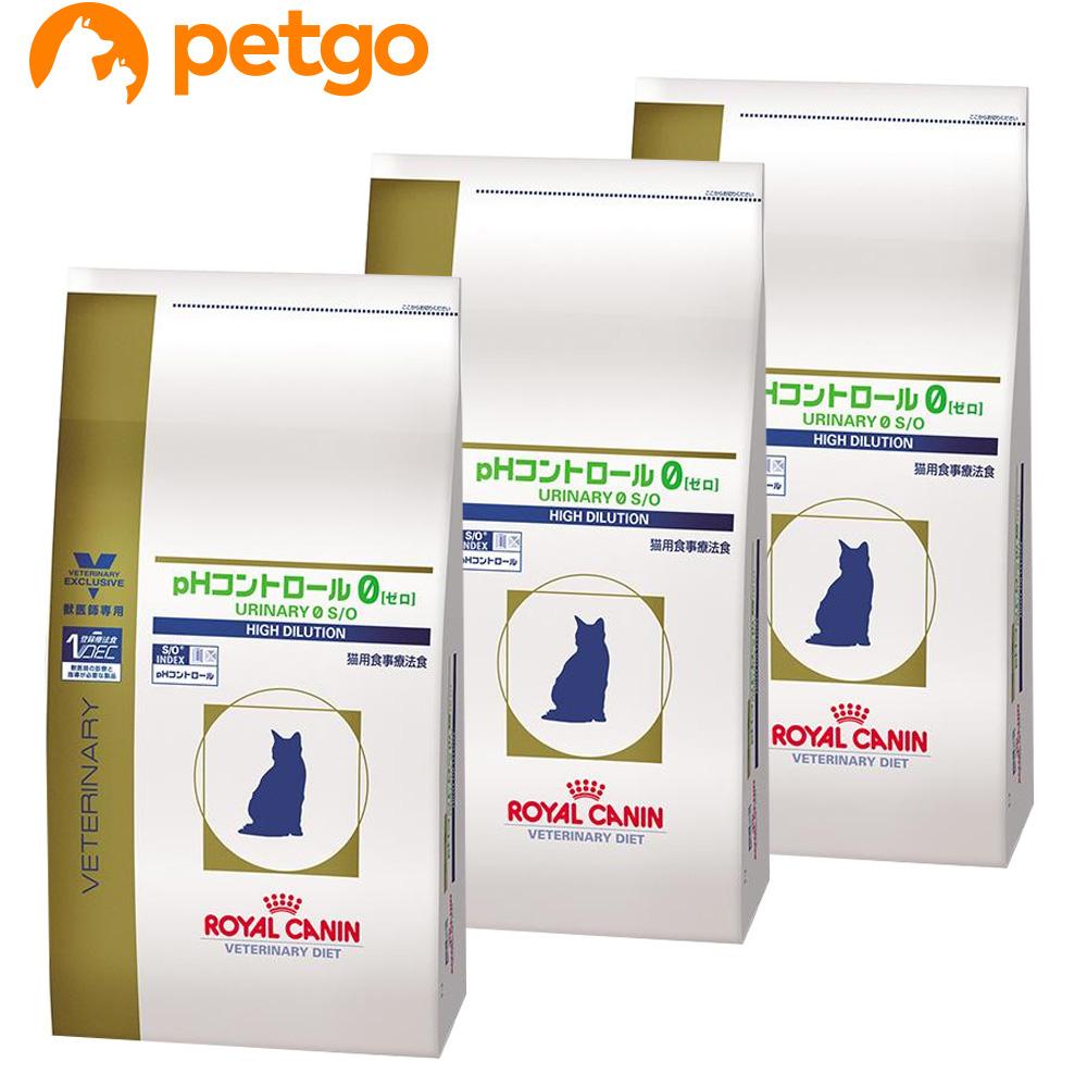 【エントリーでP3倍】【3袋セット】ロイヤルカナン 食事療法食 猫用 pHコントロール0(ゼロ) ドライ 2kg【あす楽】
