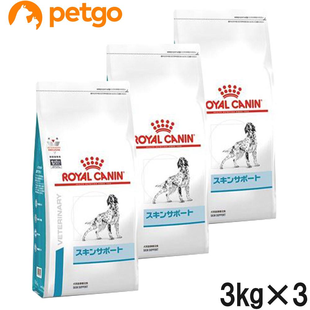 【エントリーでP3倍】【3袋セット】ロイヤルカナン 食事療法食 犬用 スキンサポート ドライ 3kg【あす楽】