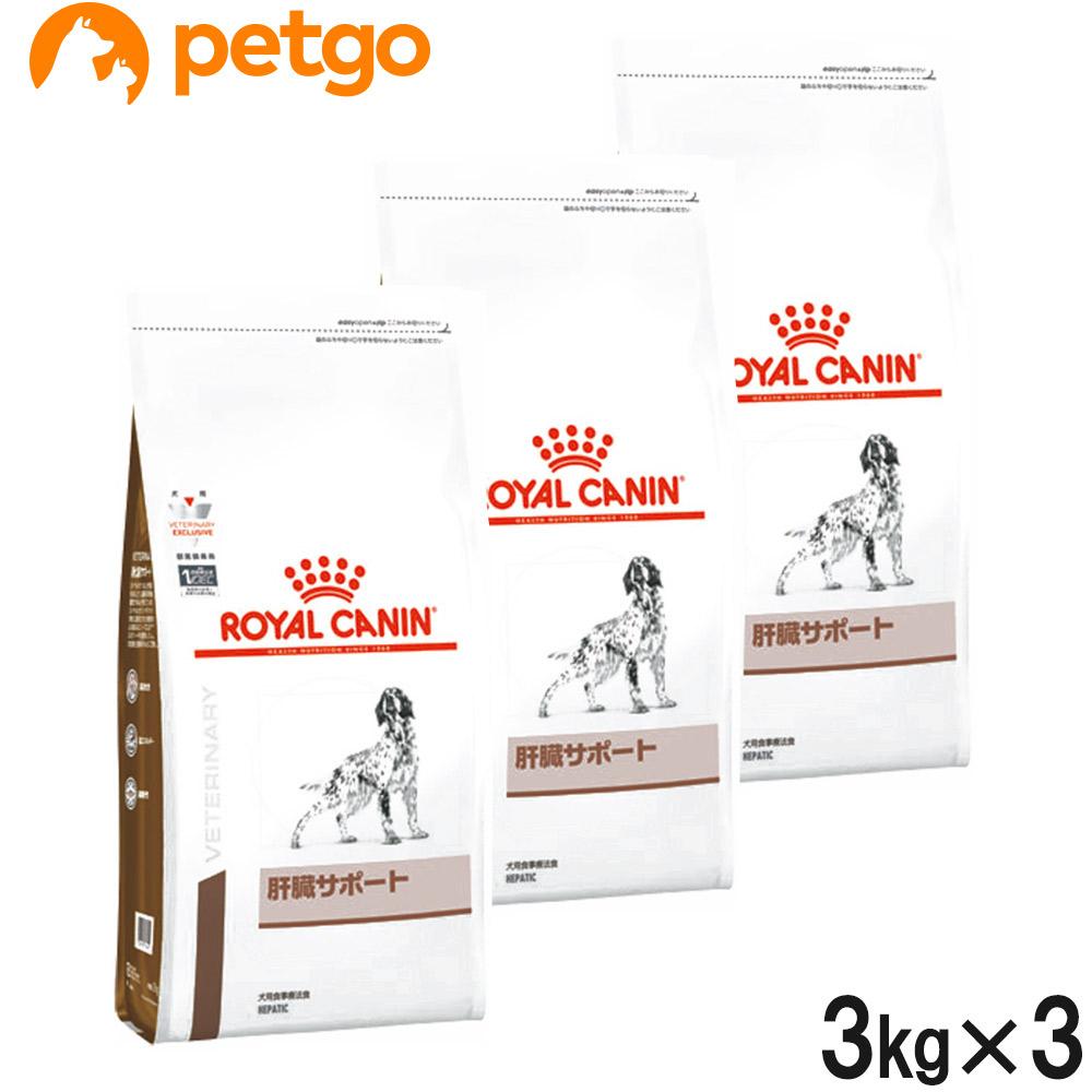 【3袋セット】ロイヤルカナン 食事療法食 犬用 肝臓サポート ドライ 3kg【あす楽】