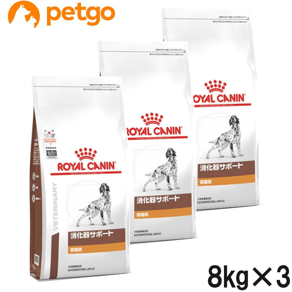 【3袋セット】ロイヤルカナン 食事療法食 犬用 消化器サポート 低脂肪 ドライ 8kg【あす楽】