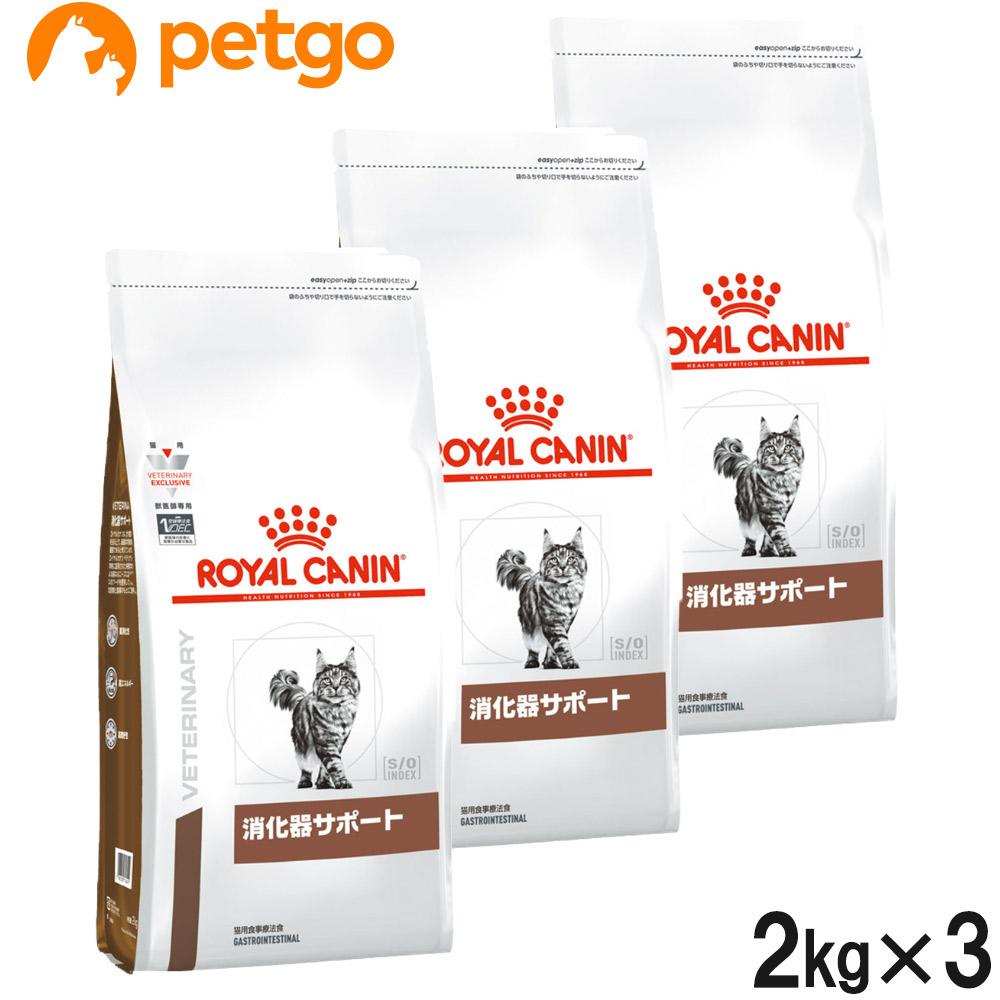 【3袋セット】ロイヤルカナン 食事療法食 猫用 消化器サポート ドライ 2kg【あす楽】