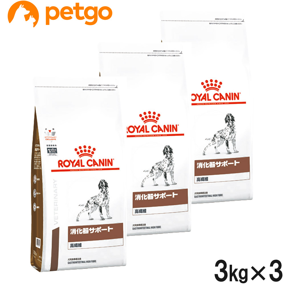 【3袋セット】ロイヤルカナン 食事療法食 犬用 消化器サポート 高繊維 ドライ 3kg【あす楽】