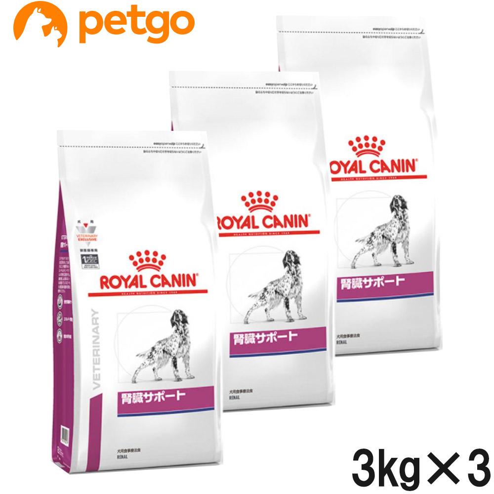 【エントリーでP3倍】【3袋セット】ロイヤルカナン 食事療法食 犬用 腎臓サポート ドライ 3kg【あす楽】