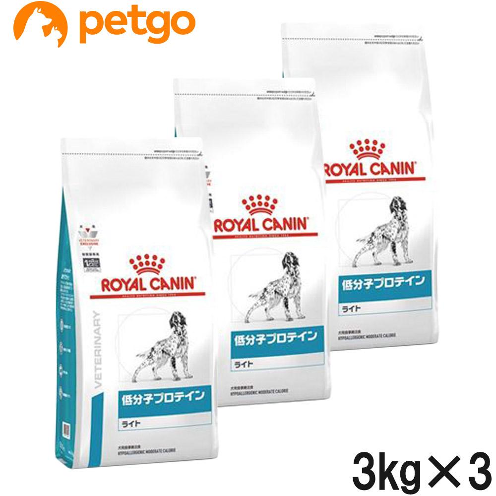 【3袋セット】ロイヤルカナン 食事療法食 犬用 低分子プロテイン ライト ドライ 3kg【あす楽】