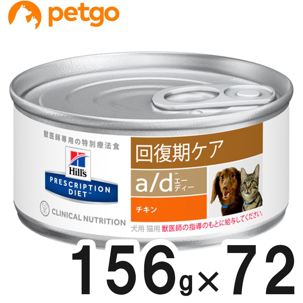 【3ケースセット】ヒルズ 犬猫用 a/d 缶 回復期ケア 156g×24【あす楽】