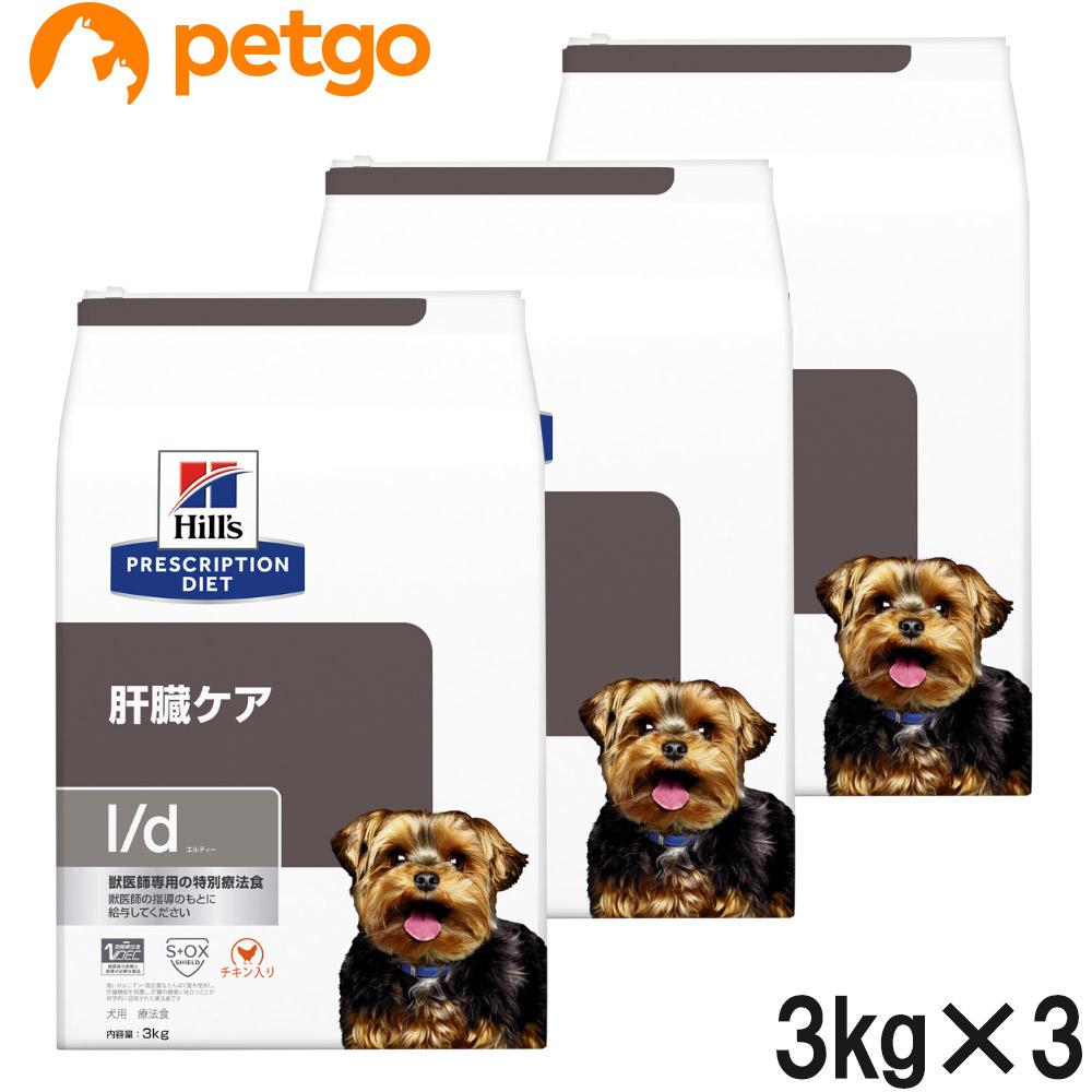 【3袋セット】ヒルズ 犬用 l/d 肝臓ケア ドライ 3kg【あす楽】